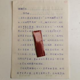 湖北黄石--- 著名老中医----刘仁勇-----信札---1件2页 ----保真----   -----详情见描述