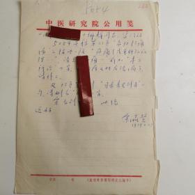 江苏盐城市阜宁人 - 北京-- -- 著名老中医----余瀛鳌-----信札---1件1页 ----保真----   -----详情见描述