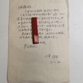 上海--- 著名老中医----赵昇-----信札---1件1页 ----保真----   -----详情见描述