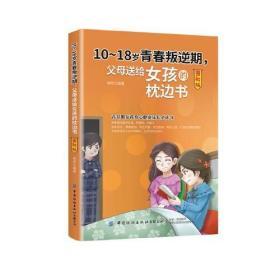 (健康教育)青春期女孩身心健康成长必读书:10~18岁青春叛逆期,父母送给女孩的枕边书(图解版)