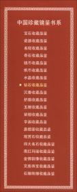 中国珍藏镜鉴书系:钻石收藏品鉴(铜板)