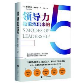 领导力是锻炼出来的