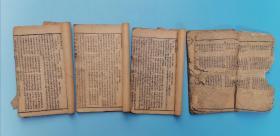 民国线装本《绘图五女兴唐传》四卷四册全一套,更多拍品敬请关注