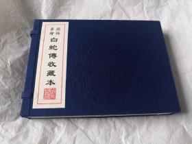 大可堂宣纸(颜梅华绘白蛇传收藏本)