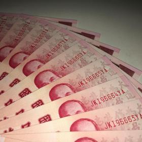 全新辛亥百年钞标十连号豹子号666狮子号6666 JK196661YA-JK196670YA