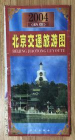 北京交通旅游图 2004 新版