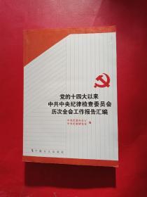 党的十四大以来中共中央纪律检查委员会历次全会工作报告汇编