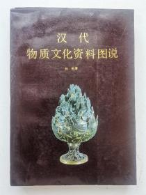 汉代物质文化资料图说(一版一印)