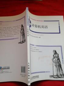 计算机英语/21世纪高等教育计算机规划教材(样书全新未翻阅)