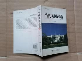 当代美国政治 修订版