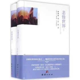 悲惨世界(上下全译本)(精)/外国文学名家精选书系