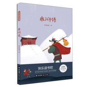 小学生快乐读书——水浒传