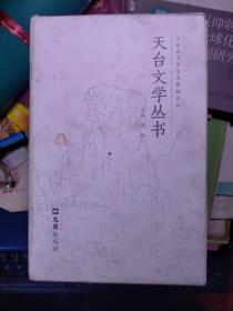 天台文学丛书.和合图.天鹅的微笑.天台话.蚊神·古城遗韵.等(8册全)