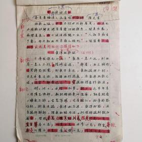 浙江湖州安吉-- - - 著名老中医    陆文生     中医手稿亲笔 ---■ ■---正文16开9页---《....血瘀..经验   .....》(医案  -处方--验方--单方- 药方 )-保真--见描述