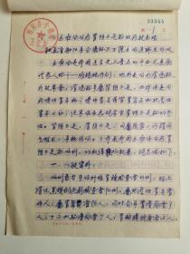 江苏盐城市射阳-- - - 著名老中医     王乃汉     中医手稿亲笔 ---■附信封 ■---正文16开6页---《....胃病....经验   .....》(医案  -处方--验方--单方- 药方 )-保真--见描述