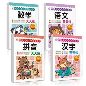 幼小衔接天天练(套装共4册)适合3-6岁(汉字+拼音+数学+语文)