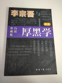 李宗吾与厚黑学 (足本)