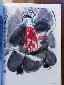 """不妄不欺斋之一千四百零二:韩羽签名《韩羽画集》(荣宝斋展览图录),""""子范先生教正"""""""