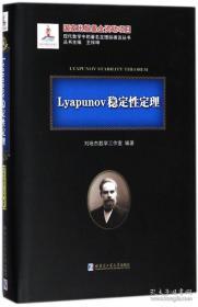 Lyapunov稳定性定理/现代数学中的著名定理纵横谈丛书