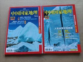 中国国家地理2010.12、2011.1 总第602、603期(冰川人生专辑 上、下 )两册合售 【无地图】