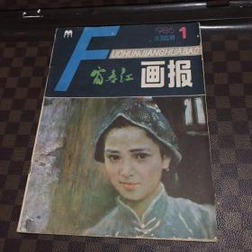 窗春红画报 1986 .1总第395期