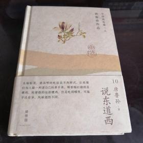 中华谈吃第一人唐鲁孙作品。说东道西