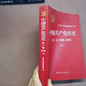 中国共产党历史(第二卷):第二卷(1949-1978)  下册