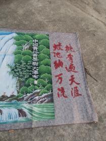 中国贵州黄果树瀑布