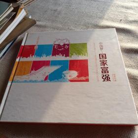 中国梦一国家富强、(邮票珍藏)