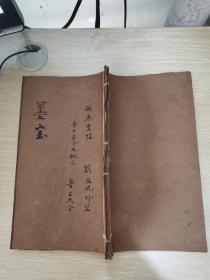 民国字帖:宋拓临江戏鱼堂法帖(第七册)