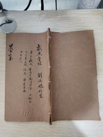 民国字帖:宋拓临江戏鱼堂法帖(第八册)