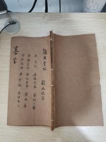 民国字帖:宋拓临江戏鱼堂法帖(第十册)