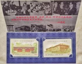 北京大学百年华诞纪念卡