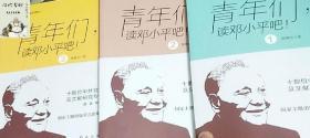 青年们读邓小平吧