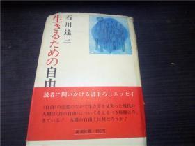 生きるための自由 石川达三 新潮社 1976年 32开硬精装 原版外文 图片实拍