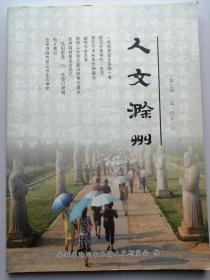 2014年第七期:人文滁州(幽栖寺史迹考,老滁城鼓楼街区琐忆等)