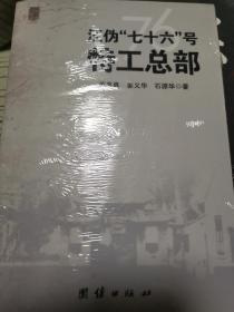 """汪伪""""七十六""""号特工总部"""