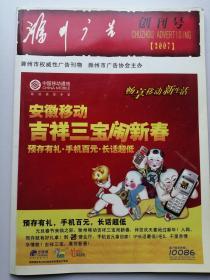2007年第一期:滁州广告(创刊号)
