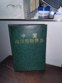中国海洋药物辞典(精装)