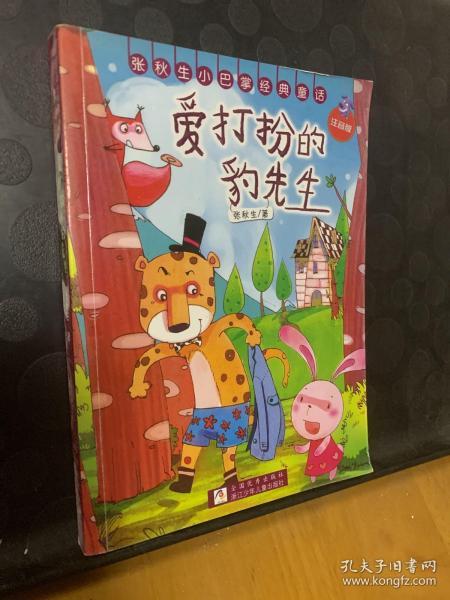 张秋生小巴掌经典童话:爱打扮的豹先生(注音版)