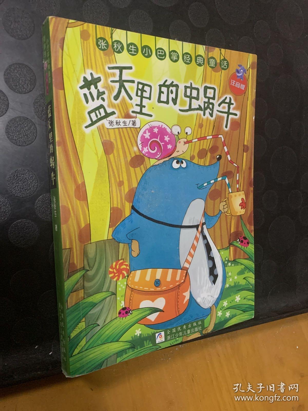 蓝天里的蜗牛:张秋生小巴张经典童话-注音版