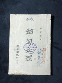 缅甸地理,1944年独立出版社,少见版本