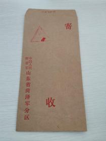 菏泽军分区空白信封(盖义务兵邮戳)