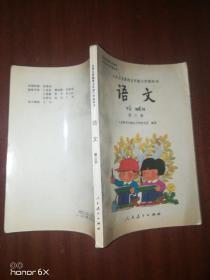 九年义务教育五年制小学教科书语文 第三册,未使用,无字迹G