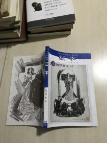 名著名译插图本精华版:红字