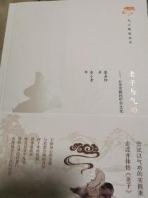 老子与气功——心身实践的中华文化
