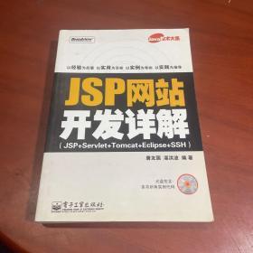 Java技术大系:JSP网站开发详解(无盘)
