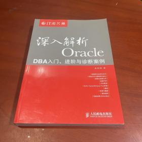 深入解析Oracle:DBA入门、进阶与诊断案例