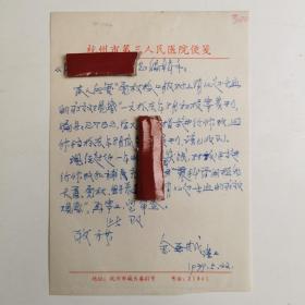 浙江杭州--- 著名老中医----金亚城-----信札---1件1页 ----保真----   -----详情见描述