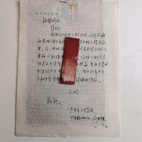内蒙古包头--- 著名老中医----闫世德-----信札---1件1页 ----保真----附信封----详情见描述